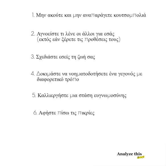 6 συμβουλές